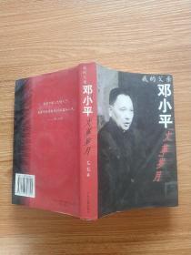 我的父亲邓小平文革岁月 作者签名本