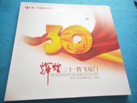 中国邮票2008。