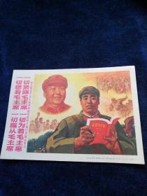 文革时期32开宣传画《 一切想着毛主席 一切紧跟毛主席 一切服从毛主席  》