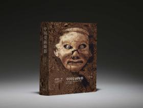 中国史前陶器(8K函套精装)
