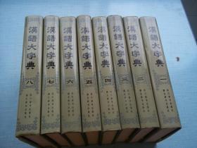 汉语大字典(全八册) [套----30]