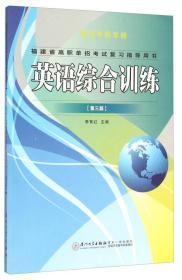 英语综合训练(第三版)
