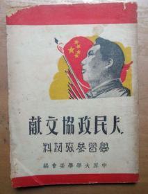 人民政协文献