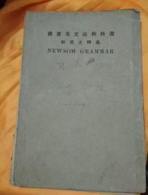 简要英文法教科书(附汉文释义)