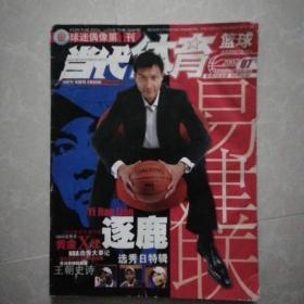 当代体育篮球2007年7月马刺冠军刊