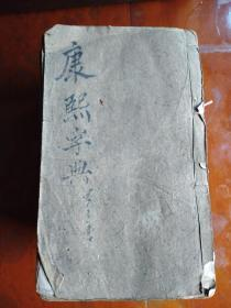 康熙字典20册