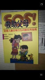 SOS救助父母:处理儿童日常行为问题实用指南