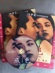 香港电影 dvd 色戒 台三 李安