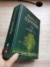 自然百年科学经典 英汉对照版 (第四卷)