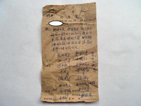 浙沪近代著名中医叶熙春(1881-1968)63年中医处方手稿一页。