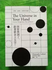 《别管黑洞了,跟者霍金上太空!》宇宙中 你的手 穿越时空的旅程