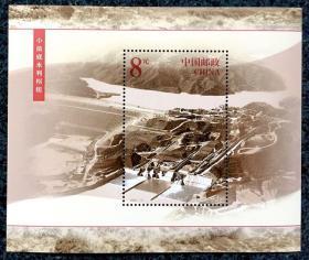 小型张:2002-12M 黄河水利水电工程(小浪底)