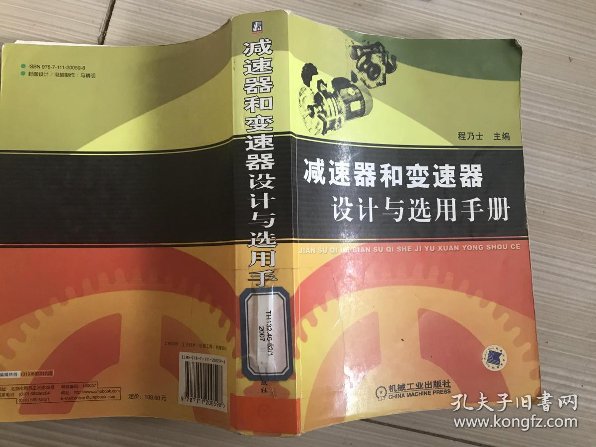 减速器和变速器设计与选用手册
