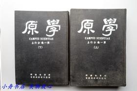 国学大师、无锡国专创办人 唐文治毛笔签名藏书:1947-48年《学原》杂志第一卷一至十二期合订本(精装上下册)D022