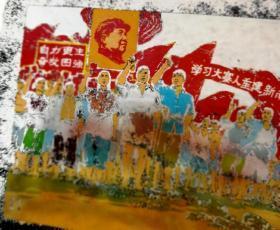 文革玻璃画片彩色绘制《学习大寨人重建新南堡》