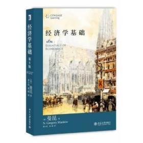 二手经济学基础(第6版)(曼昆经济学原理精要版将全书两册36章精