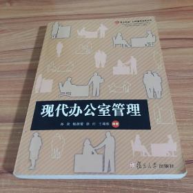 复旦卓越·行政管理实务系列:现代办公室管理