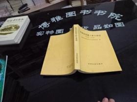 贵州省民族工作大事记1949-1991   货号30-4