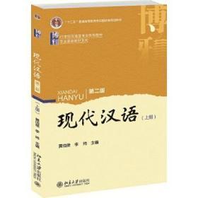 二手现代汉语(第二版)上册 黄伯荣李炜 9787301264362 北京出版社