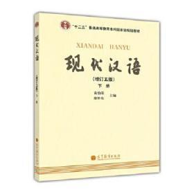 二手现代汉语(增订5版下) 黄伯荣廖序东 9787040315578 高等教育