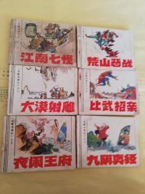 射雕英雄传13本合售(缺底皮)