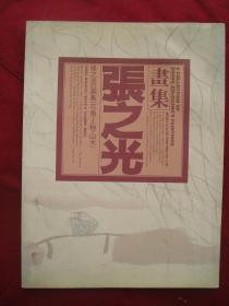 1991年《张之光画集》.作家贾平凹写序