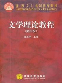 二手文学理论教程第四版童庆炳 高等教育2008年考研教材课本