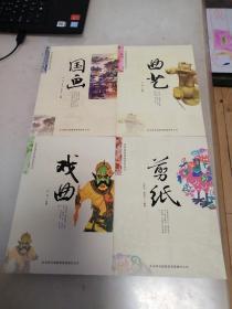 中华优秀传统艺术丛书:国画 剪纸 戏曲 曲艺 四本,