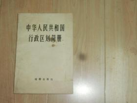 中国人民共和国行政区划简册