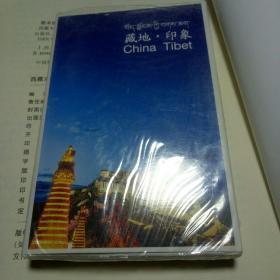 西藏的明信片