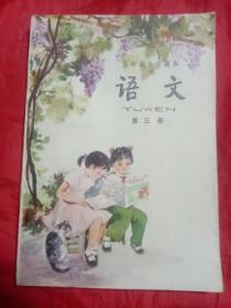 五年制小学课本 语文 第三册(库存书内无写划)..