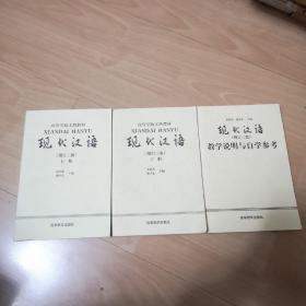 现代汉语(增订三版)上 下册、现代汉语(增订三版)教学说明与自学参考(三本合售)