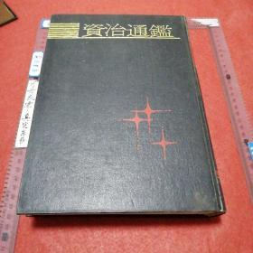 【品好可开票】资治通鉴,上册,上海古籍出版社