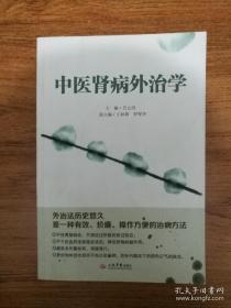 中医肾病外治学(2015年1版1印405页)
