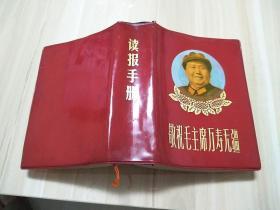 敬祝毛主席万寿无疆 林像3张 林题2张 全  保真