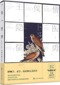 一鸟一世界:鸟国奇趣之旅 (精装)