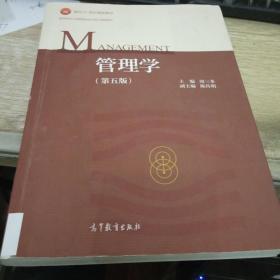 管理学(第五版)9787040493856