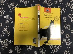 骆驼祥子 新黑马阅读