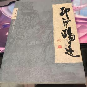 印沙鸥迹:刘士俊作品集