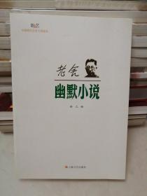 新文艺·中国现代文学大师读本:老舍·幽默小说