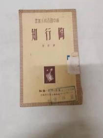 陶行知(新中国百科小丛书)初版本