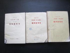 90年代老版教参:老版高中英语全套3本教学参考书  【90-95版】