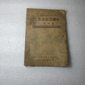 中国童子军笔画旗语纲要