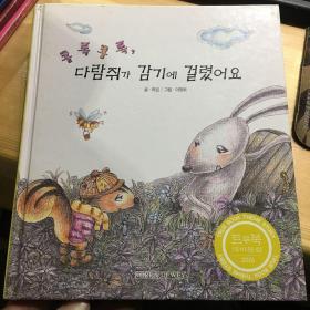 韩文 韩语 原版书 精装绘本 正版现货 内页干净 没有笔记划线水渍 图是实物 24