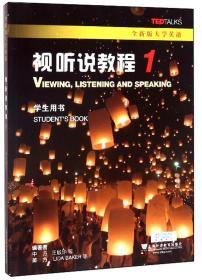 正版全新 视听说教程1(学生用书全新版大学英语)