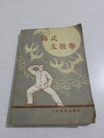 陈氏太极拳
