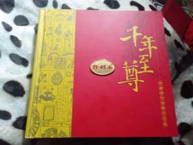 千年至尊 中国历代古钱币之最,有鉴定证书,有编号