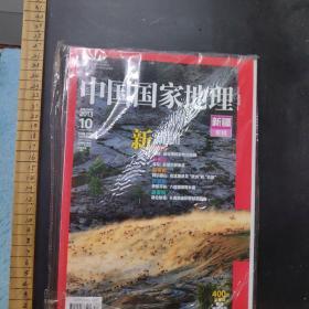 《中国国家地理》2013年第10期。  新疆专辑    附地图    总636期
