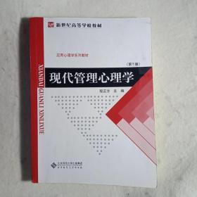 现代管理心理学   (第5版)