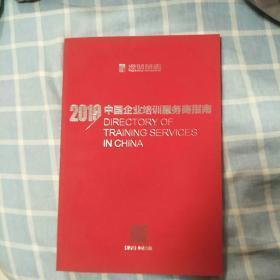 2019中国企业培训服务商指南